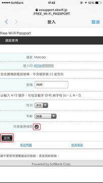 SoftBank Free WiFi_07