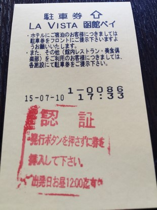 La Vista Hakodate Bay Hotel_Car Park_04