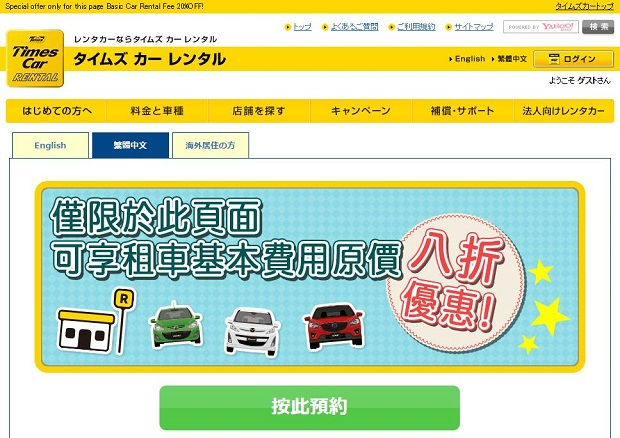 Times Car Rental Foreigner Discount