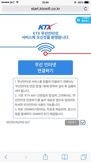 2015 Seoul Busan Trip Day3_20