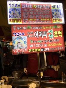 2015 Seoul Busan Trip Day4_151