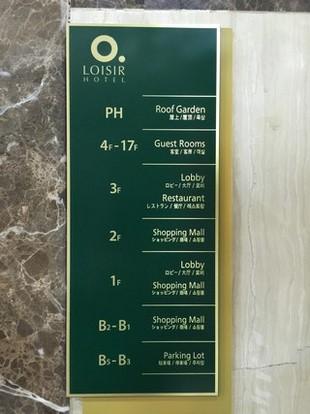 Loisir Hotel Seoul Myeongdong_09