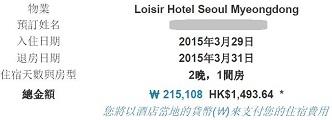 Loisir Hotel Seoul Myeongdong_booking_01