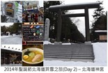 2014 Hokkaido Winter Trip_Day 2_1