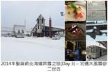 2014 Hokkaido Winter Trip_Day 3_1