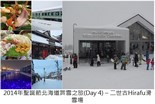 2014 Hokkaido Winter Trip_Day 4_1