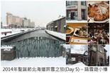 2014 Hokkaido Winter Trip_Day 5_1