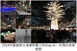2014 Hokkaido Winter Trip_Day 6_1