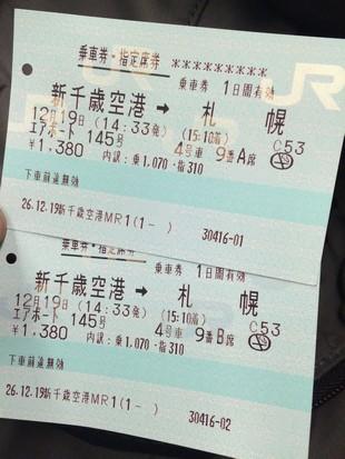 2014 Hokkaido Winter Trip_Day1_33
