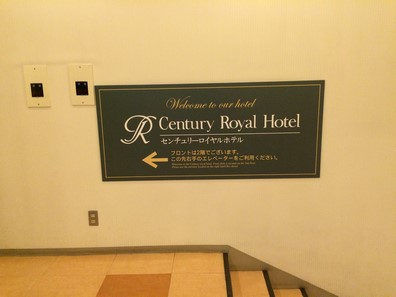 Century Royal Hotel Sapporo_Location_14