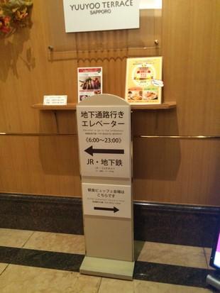 Century Royal Hotel Sapporo_Location_21