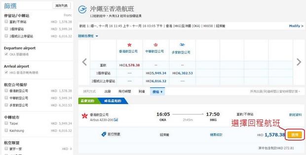 Ctrip_Flight_Booking_04