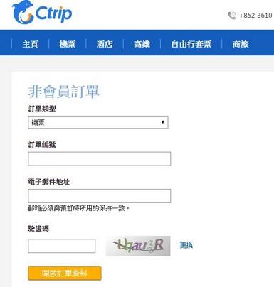 Ctrip_Flight_Booking_15