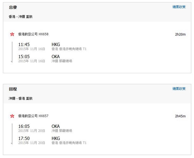 Ctrip_Flight_Booking_19