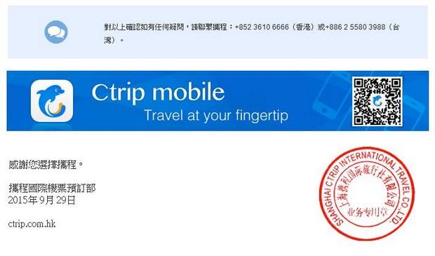 Ctrip_Flight_Booking_21