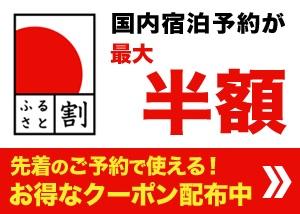 Japan Hometown Coupon_01