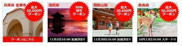 Japan Hometown Coupon_03