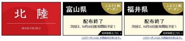 Japan Hometown Coupon_04