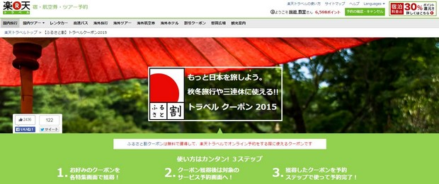 Japan Hometown Coupon_Rakuten_01