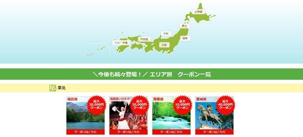 Japan Hometown Coupon_Rakuten_02