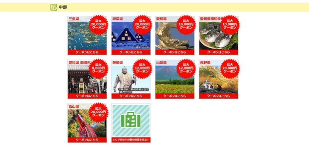 Japan Hometown Coupon_Rakuten_03