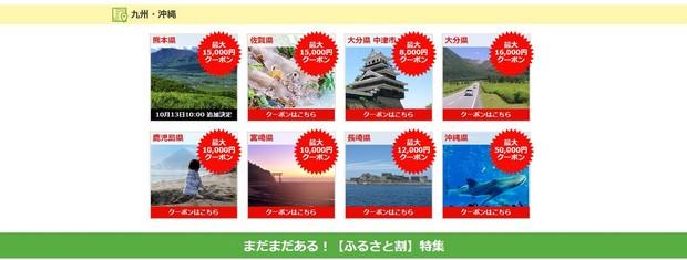 Japan Hometown Coupon_Rakuten_04