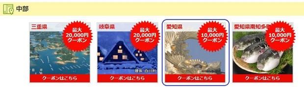 Japan Hometown Coupon_Rakuten_05