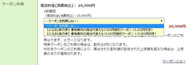 Japan Hometown Coupon_Rakuten_14