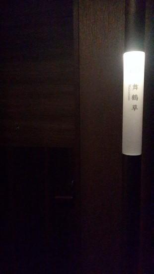 Mokunosho_Room_03