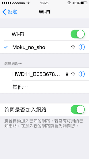 Mokunosho_WiFi