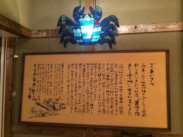 Unga-no-Yado Otaru Furukawa_Facilities_12