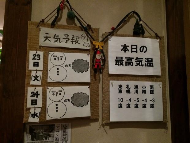 Unga-no-Yado Otaru Furukawa_Facilities_23
