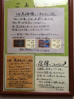 Unga-no-Yado Otaru Furukawa_Onsen_01