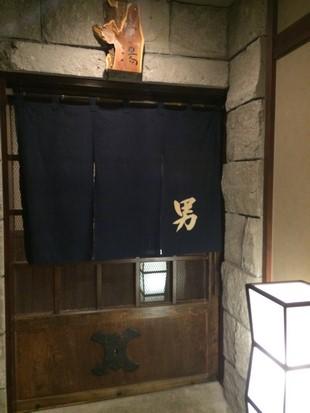 Unga-no-Yado Otaru Furukawa_Onsen_07