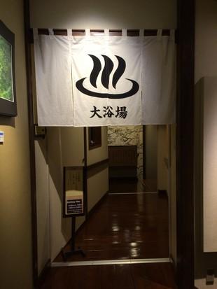Unga-no-Yado Otaru Furukawa_Onsen_08