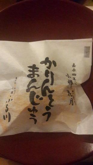 Unga-no-Yado Otaru Furukawa_Room_58