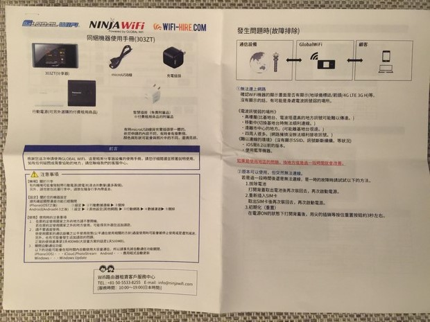 Ninja WiFi SoftBank 303ZT_23