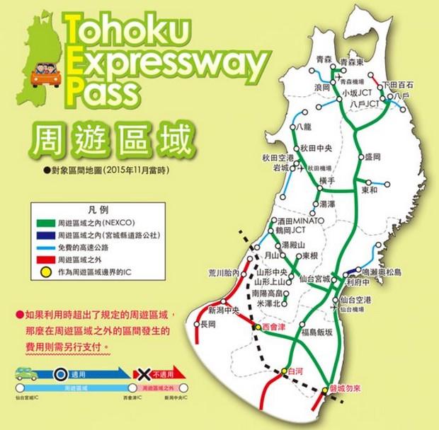 Tohoku Expressway Pass Coverage