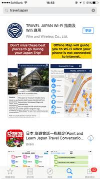 Japan Travel Wi-Fi BIC CAMERA Coupon_01