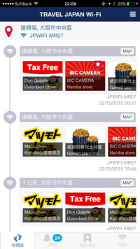 Japan Travel Wi-Fi BIC CAMERA Coupon_02