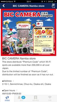 Japan Travel Wi-Fi BIC CAMERA Coupon_03