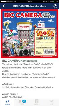 Japan Travel Wi-Fi BIC CAMERA Coupon_03