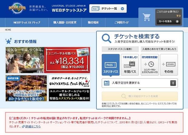 Puchase Ticket in USJ Website_02