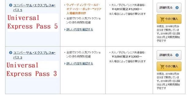 Puchase Ticket in USJ Website_07