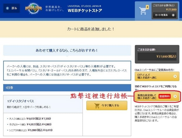 Puchase Ticket in USJ Website_26