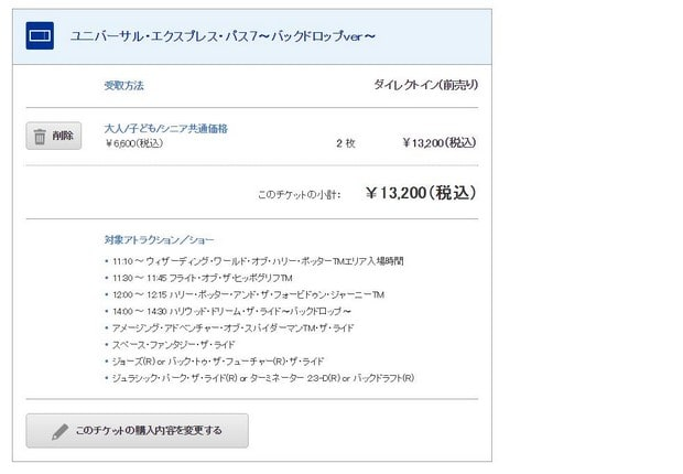 Puchase Ticket in USJ Website_28