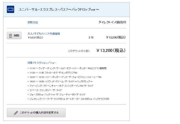 Puchase Ticket in USJ Website_28