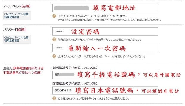 Puchase Ticket in USJ Website_30