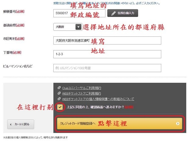 Puchase Ticket in USJ Website_31