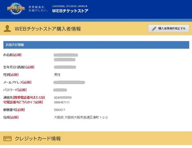 Puchase Ticket in USJ Website_32